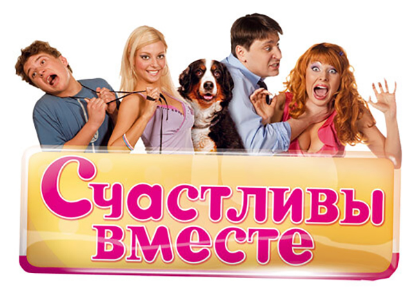 Russian-version-of-Married-with-Children-61470-22167